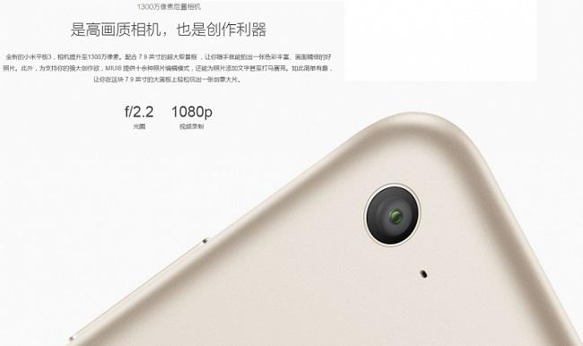 Camera Xiaomi Mi Pad 3