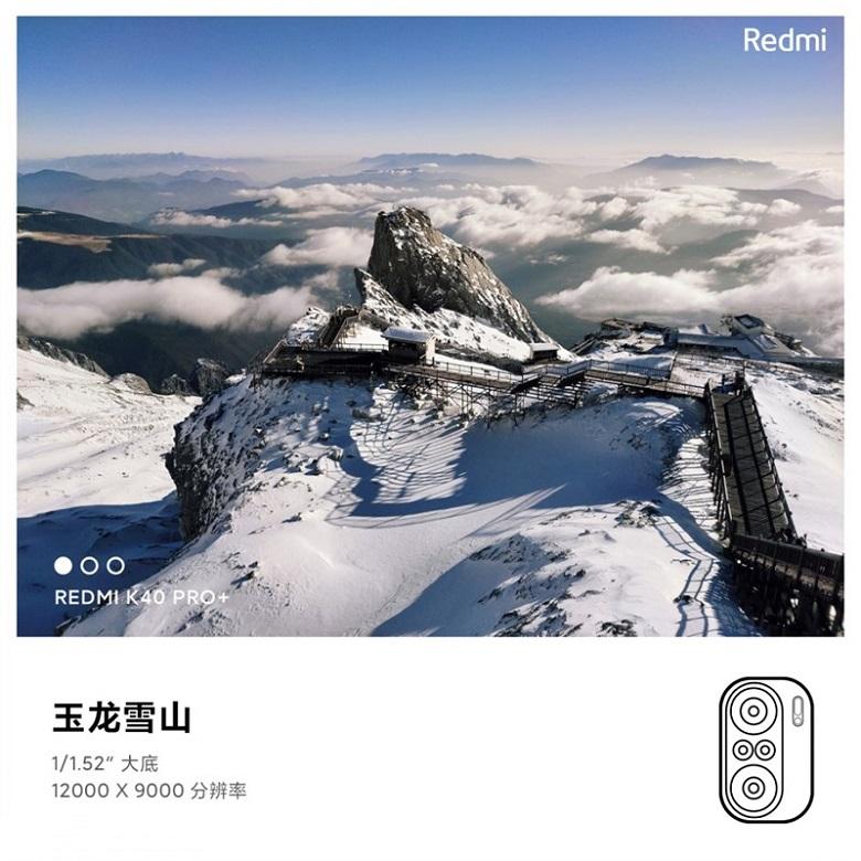ảnh chụp Xiaomi Redmi K40 Pro Plus