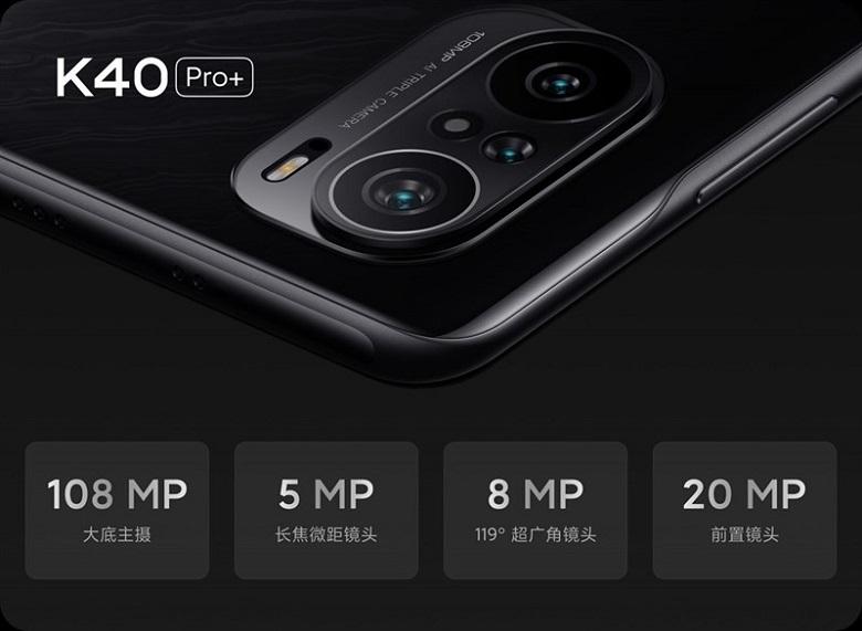 camera Xiaomi Redmi K40 Pro Plus