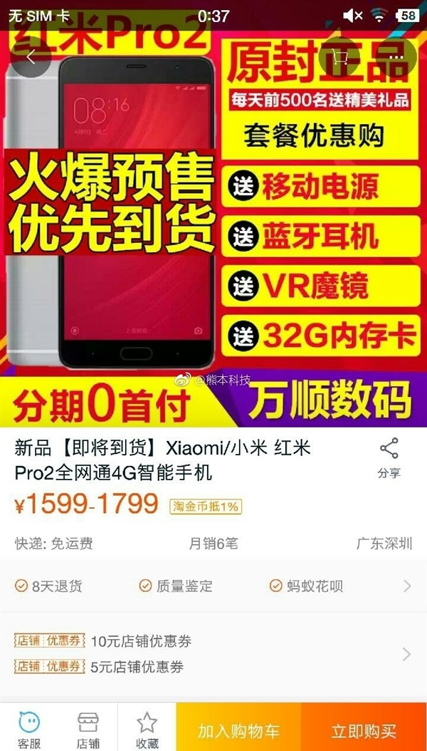 Giá bán dự kiến của Xiaomi Redmi Pro 2