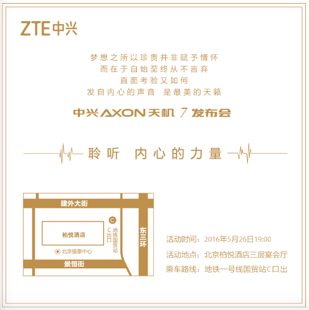 Lời mời tham dự sự kiện ra mắt ZTE Axon 7