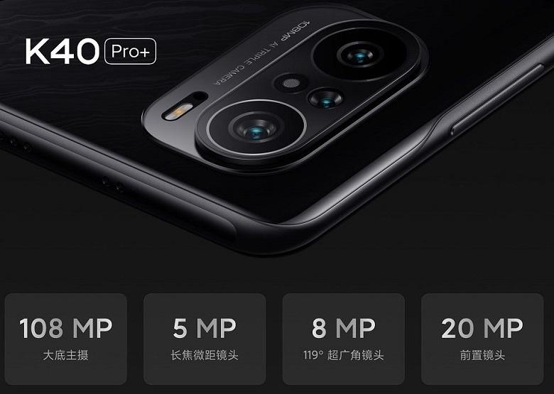 Xiaomi Redmi K40 Pro Plus cấu hình camera
