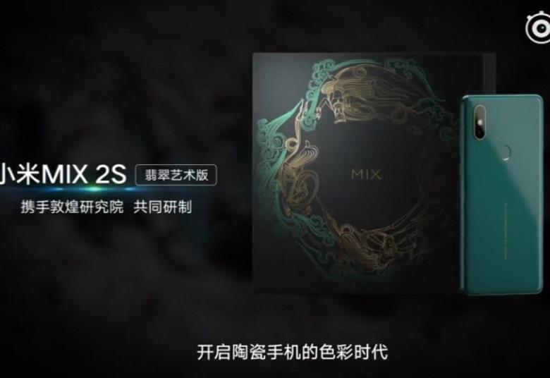 Xiaomi Mi Mix 2S xanh ngọc lục bảo