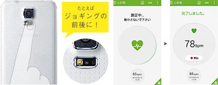 Samsung Galaxy s5 au nhật bản cảm biến tim
