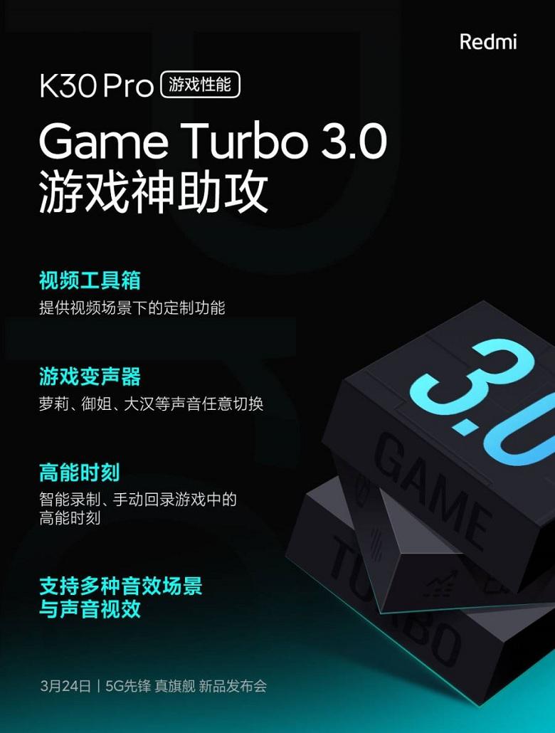 Redmi K30 Pro Game Turbo 3.0