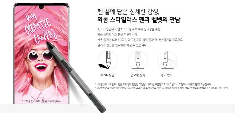 bút LG Velvet
