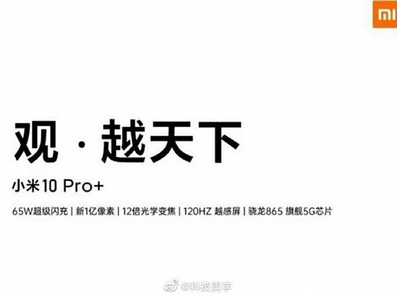 thông tin Xiaomi Mi 10 Pro Plus